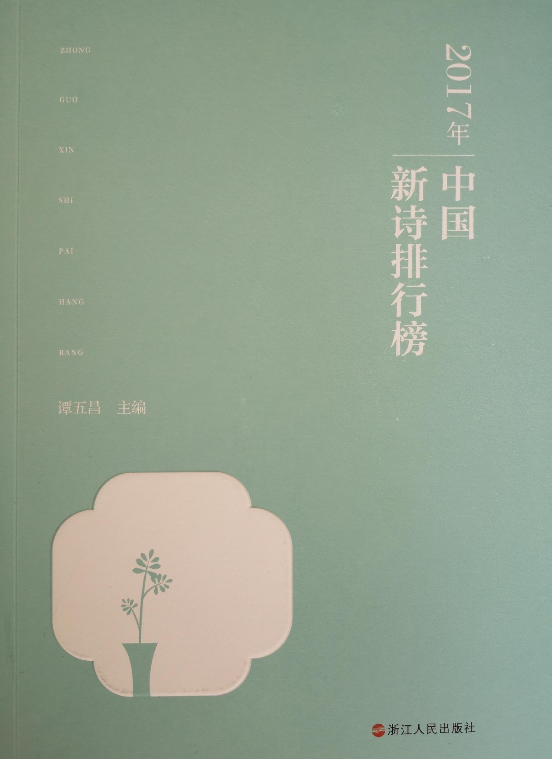 1、《2017年中国新诗排行榜》封面(浙江人民出版社).jpeg