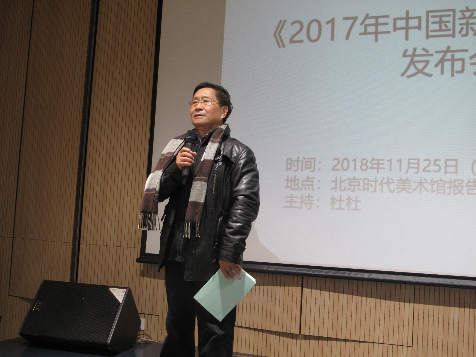 4、中国诗歌学会副会长曾凡华在发言.JPG