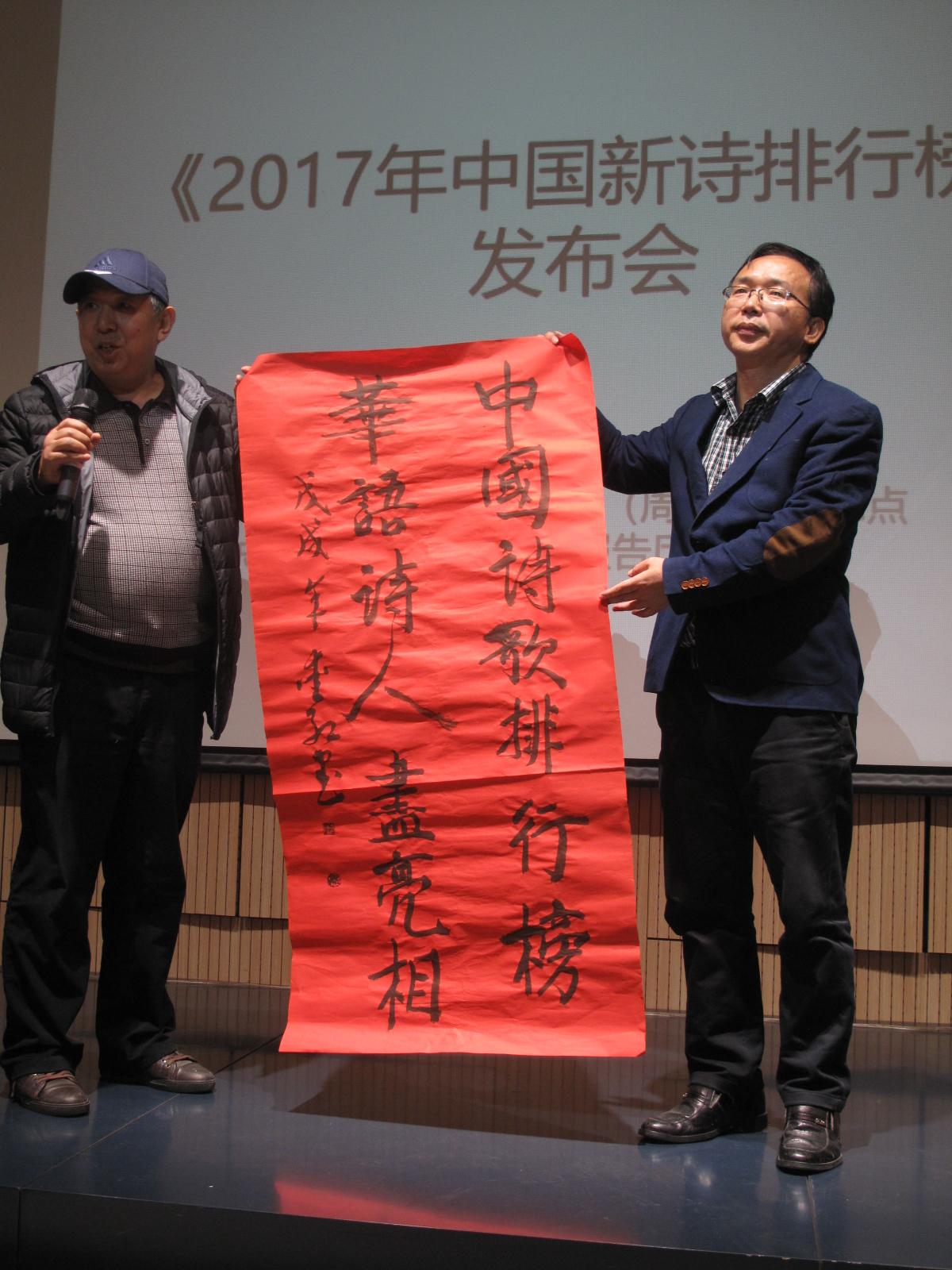 11、诗人王爱红为新诗排行榜发布会献上书法作品.JPG