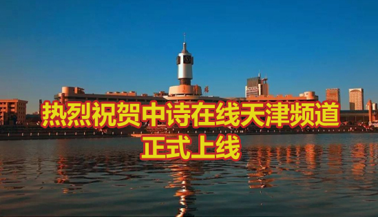 天津频道.jpg