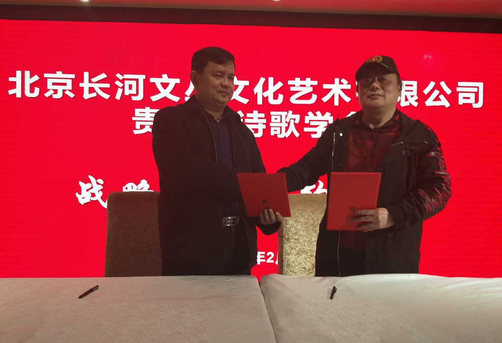 长河贵州诗歌学会签约仪式2.png