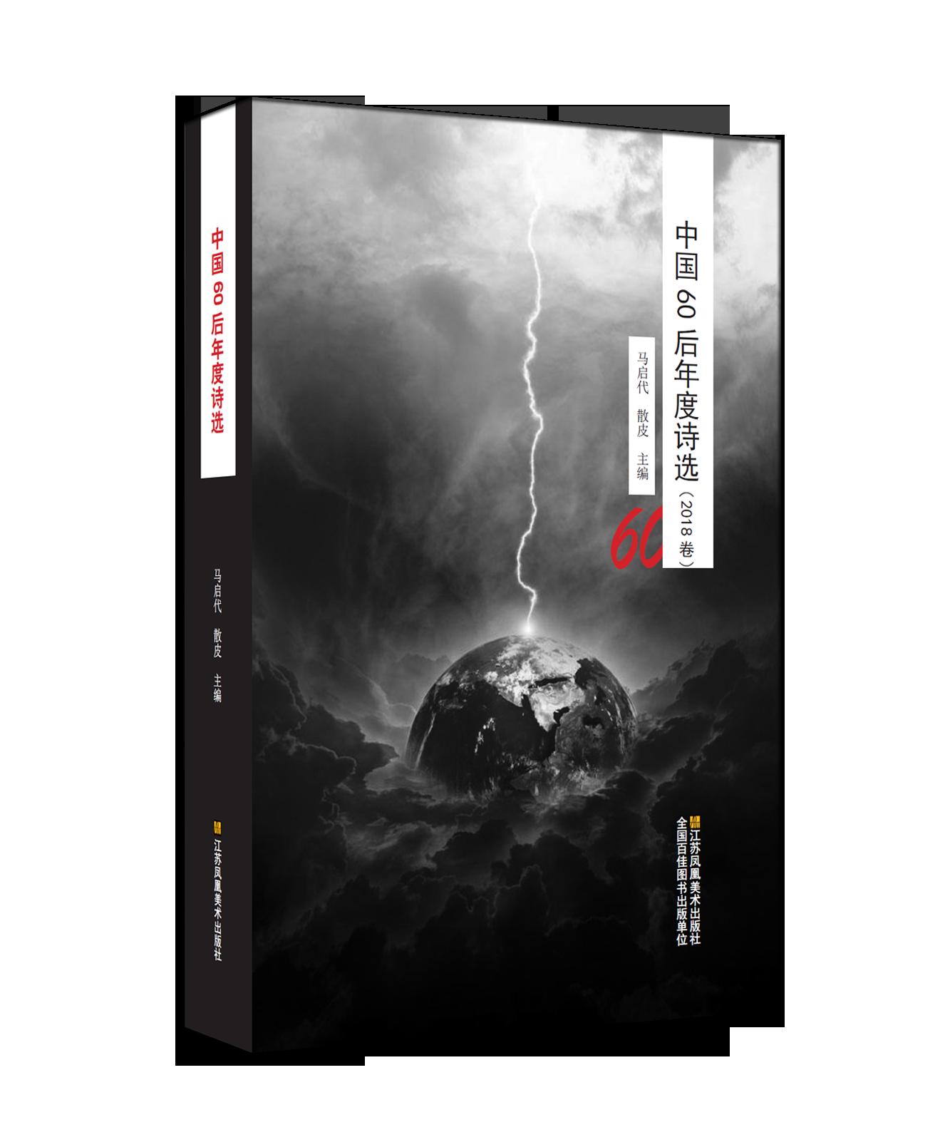 中国60后诗选.png
