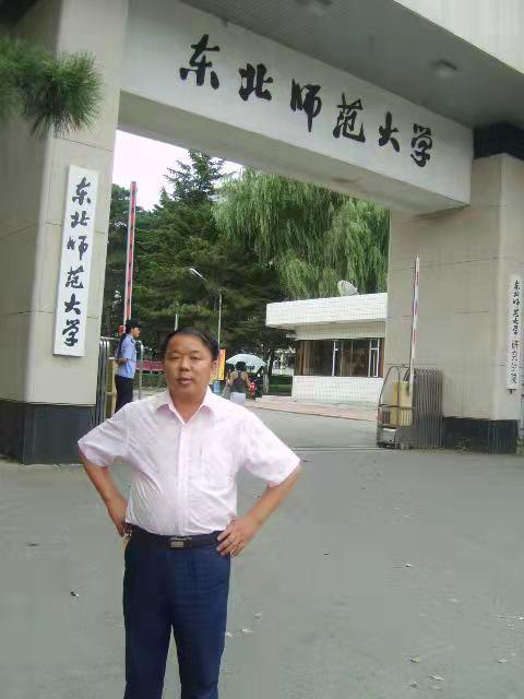 东北师大.jpg