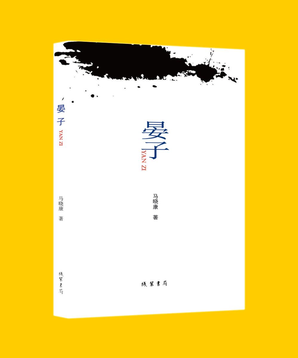 马晓康《晏子》.png