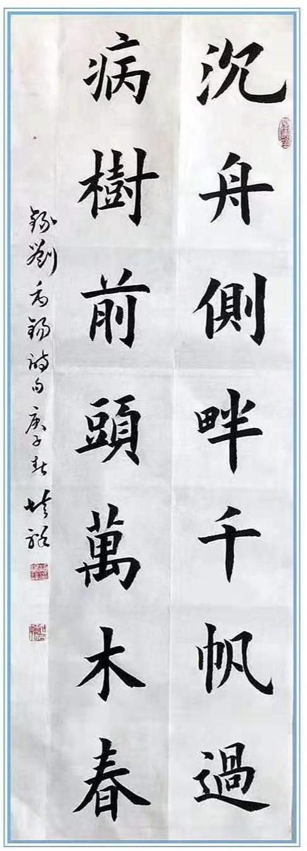 江培祥书法.jpg