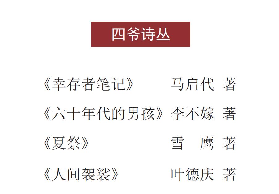 """长河推荐:马启代、李不嫁、雪鹰、叶德庆"""""""