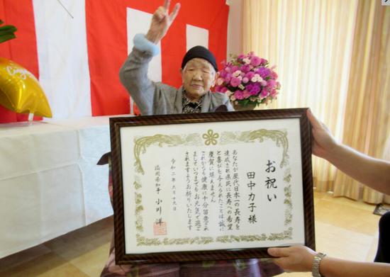 117岁田中女.png