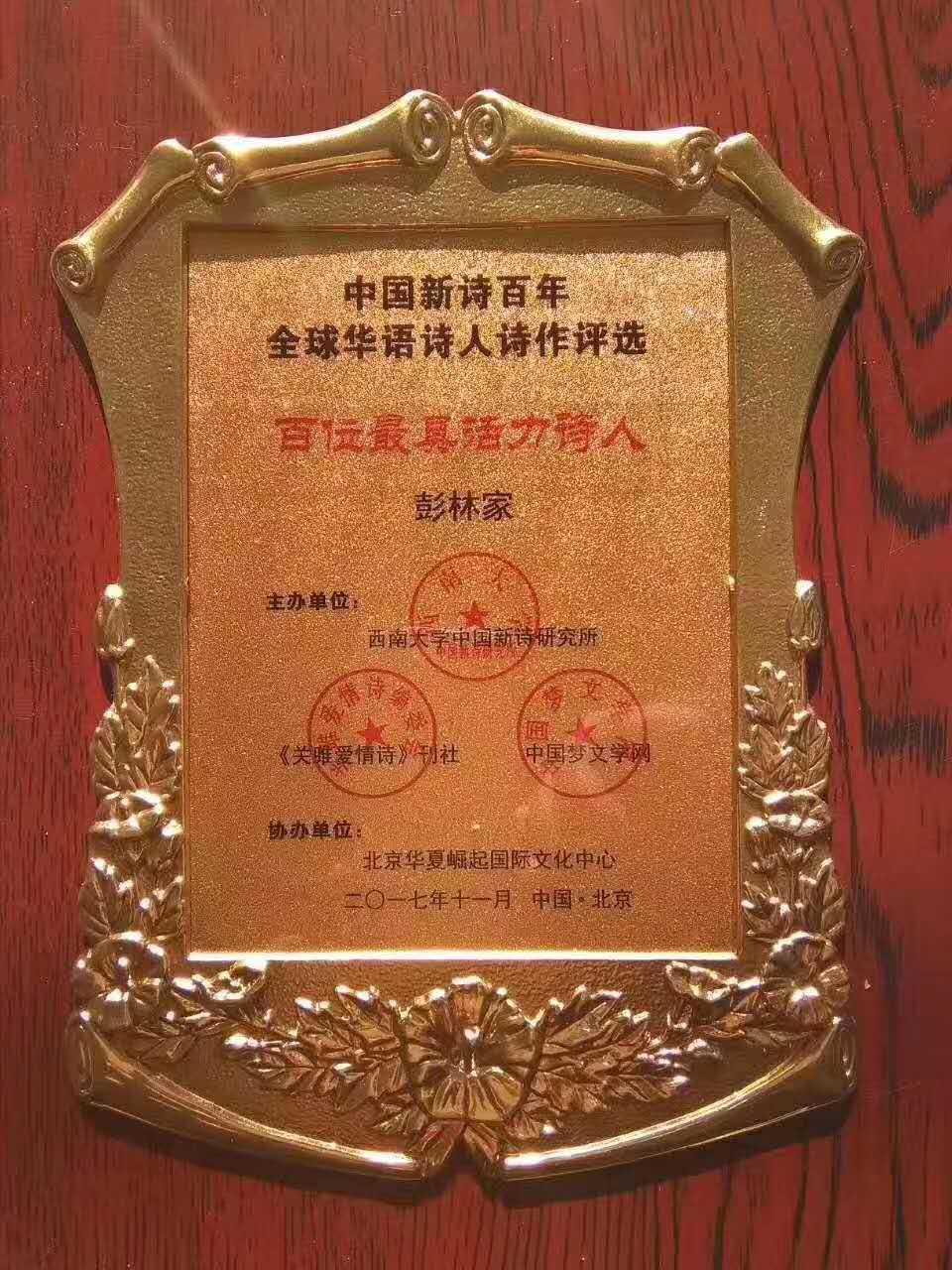 中国诗人奖牌.jpg